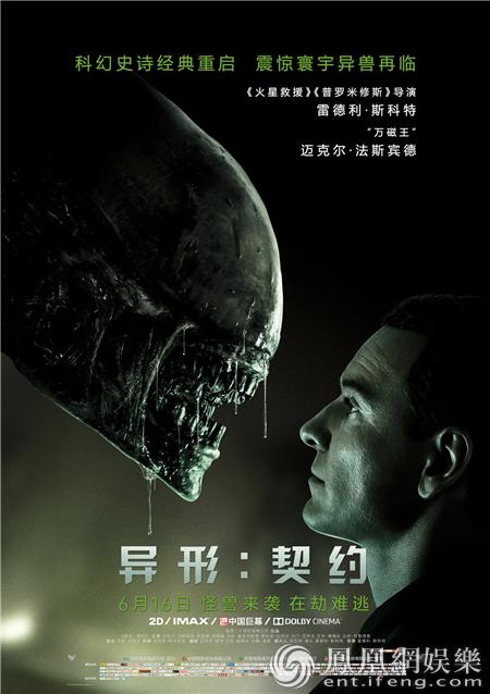 《异形:契约》生化人引热议 人工智能能否终结人类