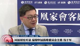 对话瑞银中国战略委员会主席钱于军