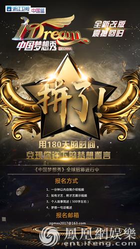 《中国梦想秀》归来!用180天见