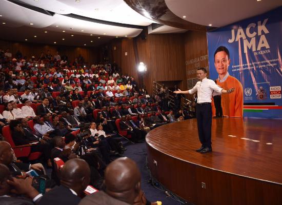 马云非洲开讲:中国企业的经验可帮助非洲青年创业
