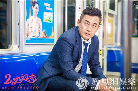 《二次初恋》剧照大曝光 朱茵王志飞重回初恋