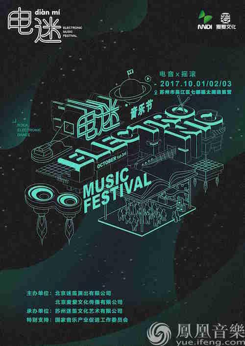 电迷音乐节 十一 登陆太湖迷笛营 开启全新音乐节体验模式
