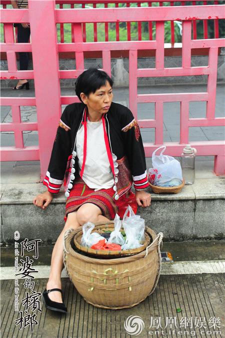 《阿婆的槟榔》曝岁月版海报 聚焦时代下的传统女性