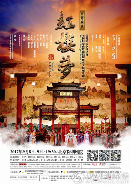 英文版歌剧《红楼梦》中国巡演海报