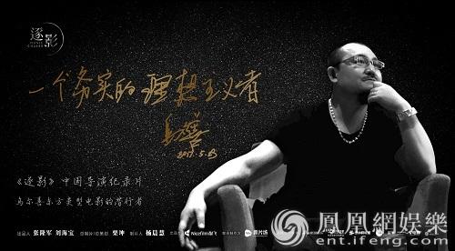 """《逐影》第一季正式上线 首集揭秘乌尔善""""封神""""之旅"""
