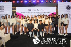 2017世界小姐大赛河南初赛举行 天后整形院长余成坤任颜值评委