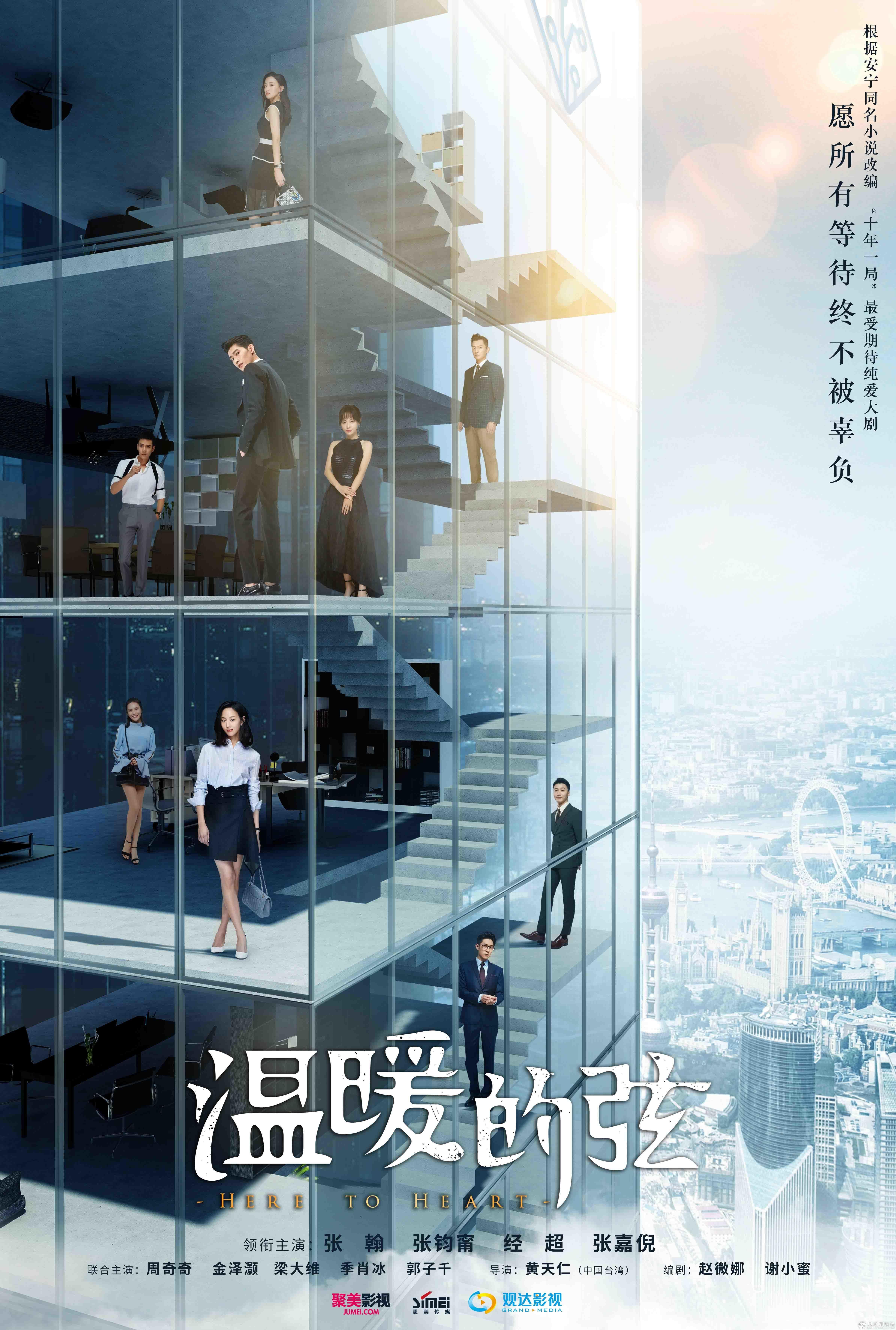 《温暖的弦》全阵容官宣 张翰张钧甯携手设局玩商战