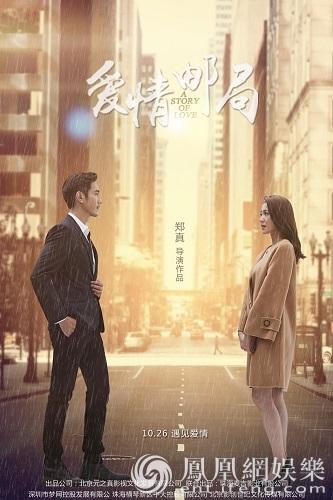 《爱情邮局》入围金枫叶电影节 发布片花寻爱寻己