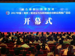 制造业与互联网融合创新 应用推广活动在郑州举行