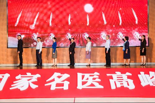首届国家名医高峰论坛在京举行