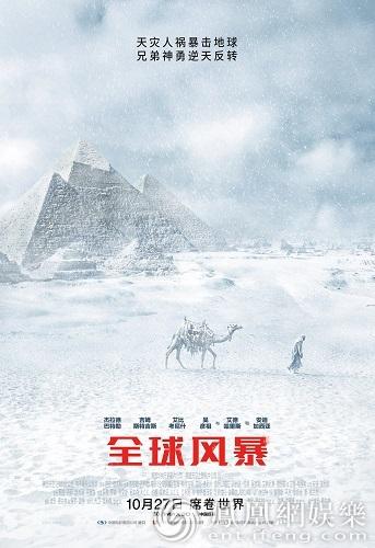《全球风暴》新预告聚焦香港灾变 吴彦祖见证天塌地陷