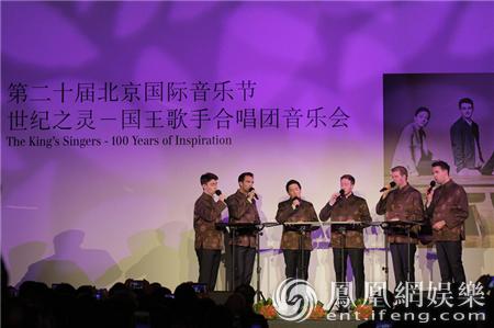 国王歌手合唱团登北京音乐节舞台 粤语演唱《上海滩》