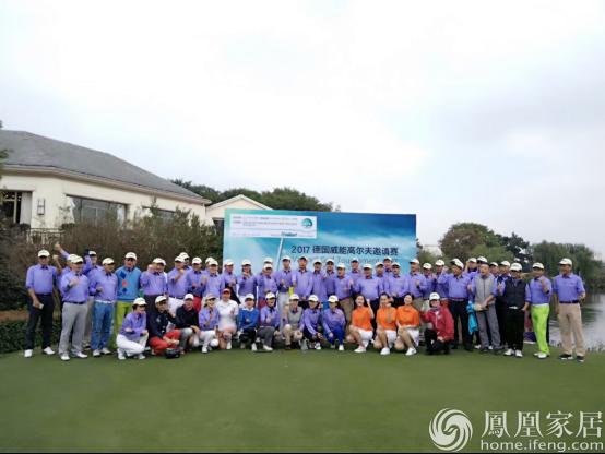 2017德国威能高尔夫邀请赛上海站顺利收杆