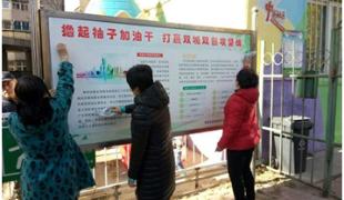 """沈阳市和平区用扫街清底大行动再掀""""创卫""""新高潮"""