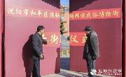 """辽宁首条朝鲜族民俗博物街开门迎客"""""""
