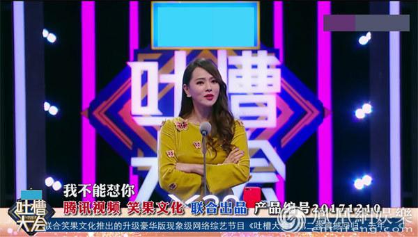 """《吐槽大会》宣传片曝光 伊能静舌战""""铁三角"""""""