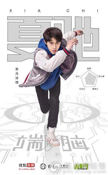 国内首部科幻漫改剧《端脑》12月6日开播