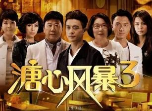 [TV哔]鲍鱼到奶茶 《溏心3》依旧浓浓港剧情怀