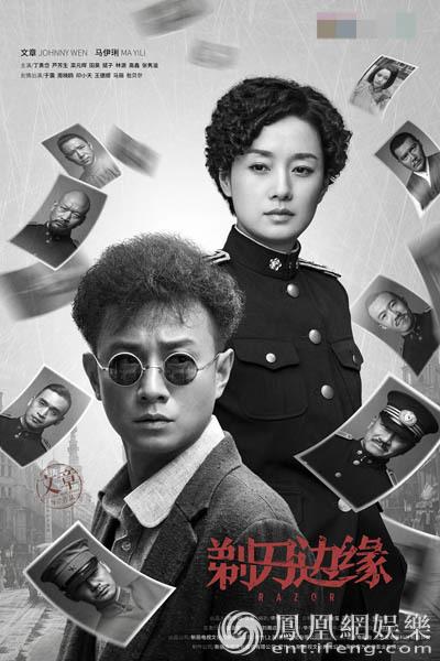 《剃刀边缘》登陆广西卫视 文章马伊琍再战谍海