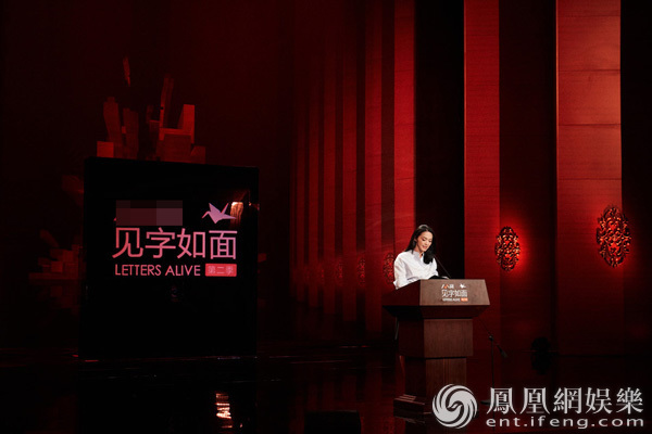 《见字如面2》姚晨读答夫书 引台下观众哭花妆