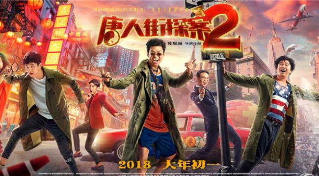 《唐人街探案2》曝大吉大利海报 唐探家族弄喜拜年