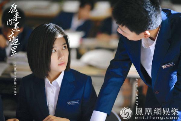 《原来你还在这里》首爆片花 李兰迪演绎少年版苏韵锦