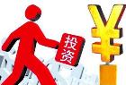 郑州今年政府投资项目拟安排843.7亿