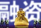 郑州上市挂牌公司 853家增融资749亿