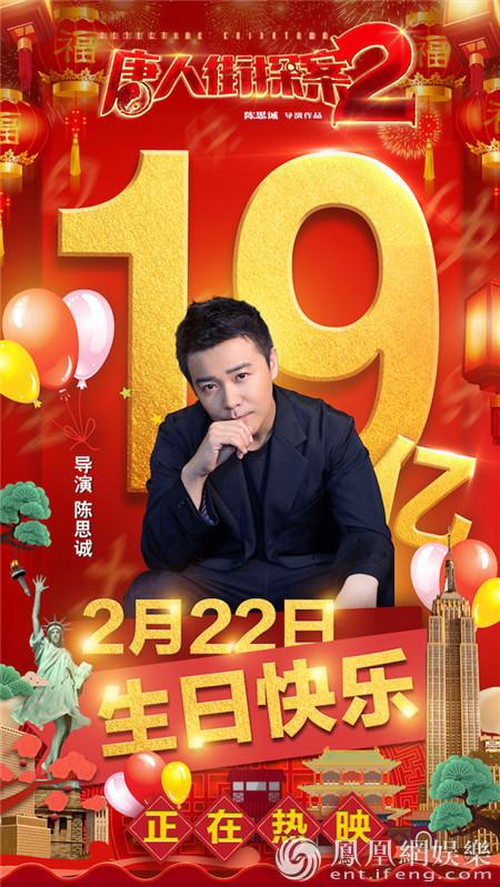 《唐人街探案2》曝导演特辑 春节长假票房夺冠