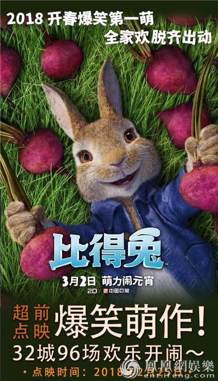 《比得兔》2.25提前点映 史上最疯狂动画主角出炉