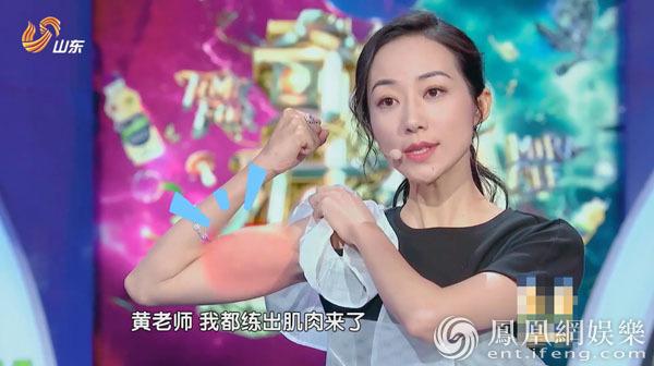 为抢答也是拼了 韩雪练肌肉刘维不惜当场做体操