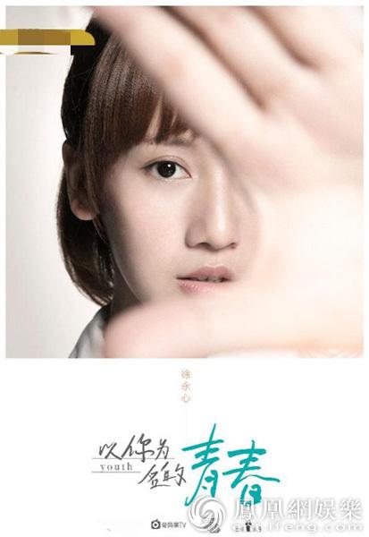小清新大制作 《以你为名的青春》预告海报双双上线
