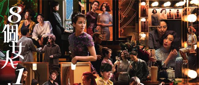 《八个女人一台戏》首曝风情海报 反套路风格受期待