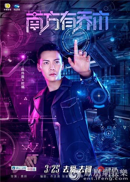 """《南乔》""""投影""""版海报 陈伟霆白百何置身科技空间"""