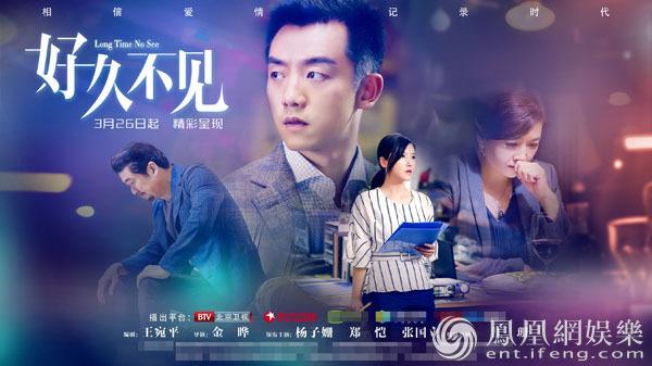 《好久不见》今晚首播 杨子姗郑恺集结强势助阵容