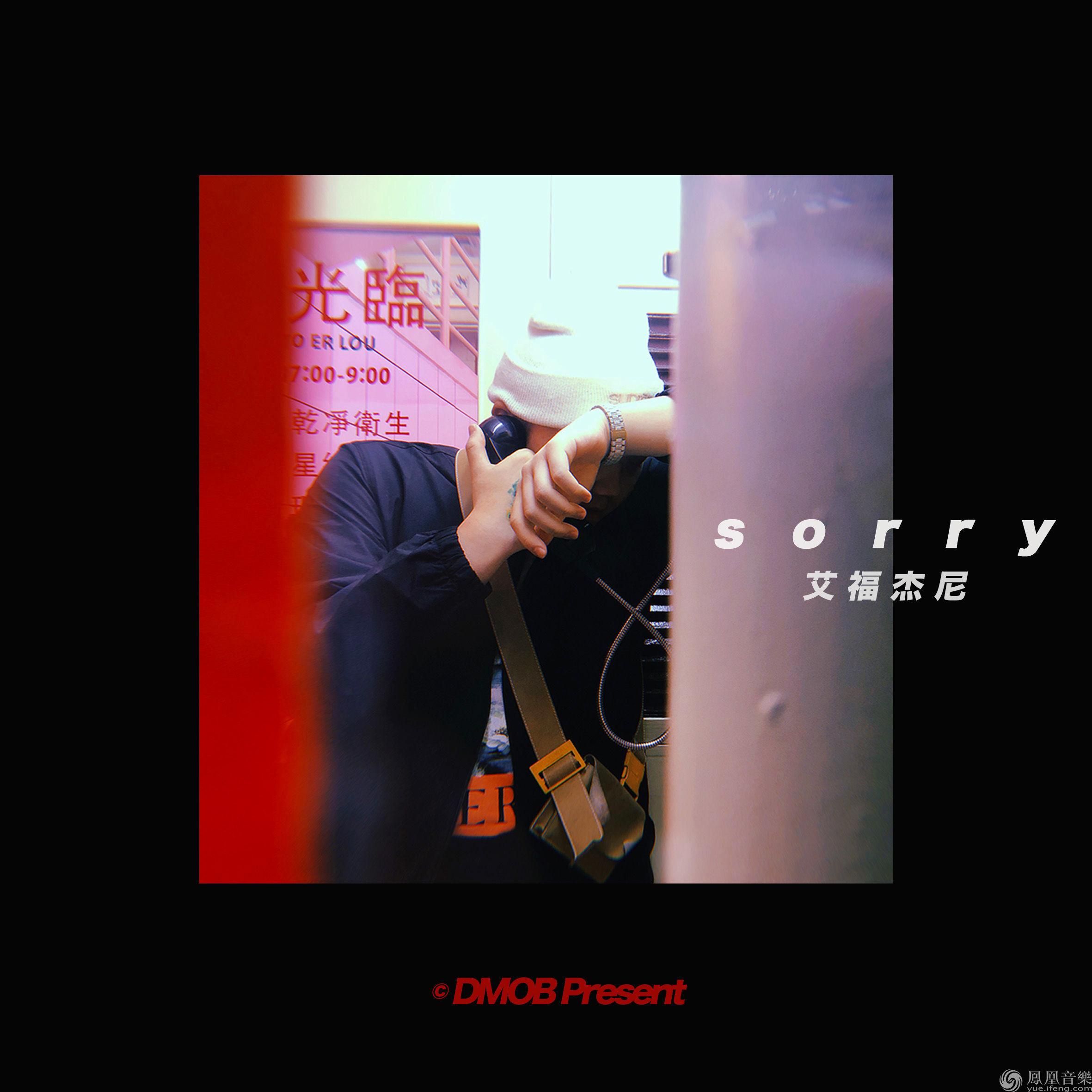 艾福杰尼讲述赛后内心感悟 生日发布全新单曲《sorry》回馈粉丝