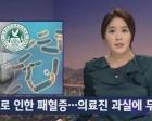 韓國20人整容后集體患上敗血癥 或因變質注射劑
