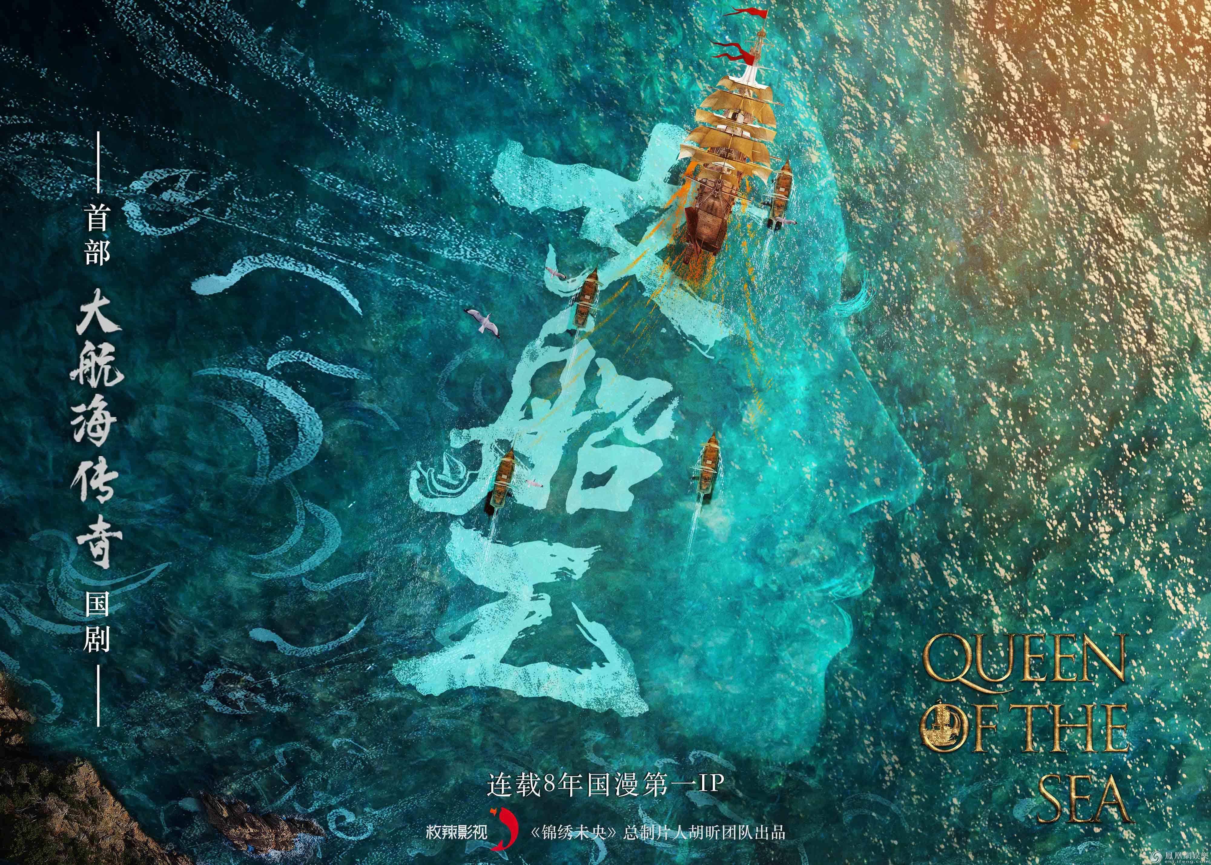 """电视剧《女船王》首曝""""夜雪征途""""概念海报"""