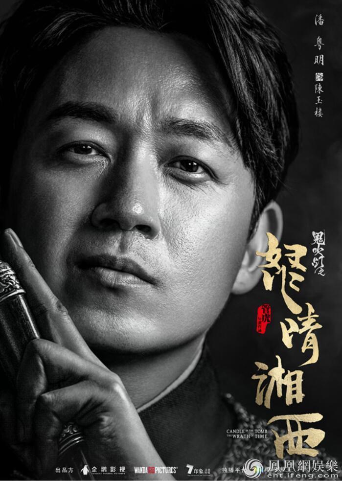 《鬼吹灯之怒晴湘西》曝主演 潘粤明高伟光辛芷蕾加盟