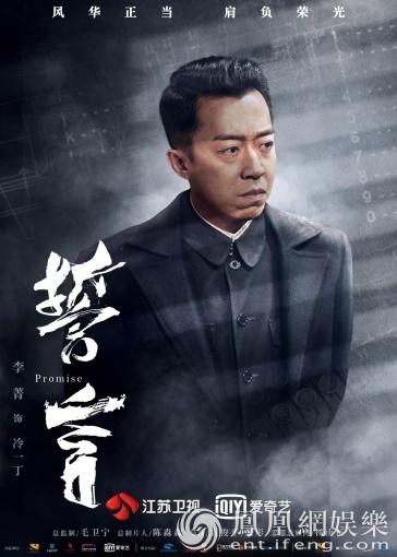 《誓言》热播 李菁挑战反派演技获赞
