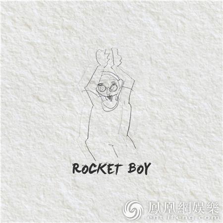 许钧发布新歌《火箭男孩》 被评六一最佳礼物
