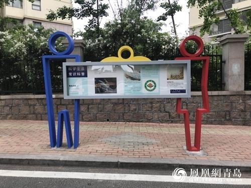 """凤观青岛  云南路街道""""科普道""""位于市南区汶上路,长200余米,附近有市"""