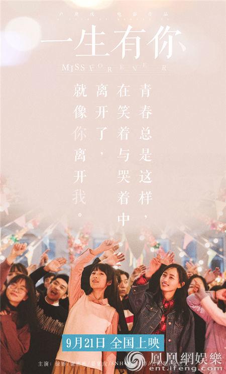 """《一生有你》定档9.21 为毕业季献上""""最用力告别"""""""