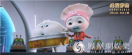 《吃货宇宙》热映中 包子饺子正面交锋大Boss首曝光