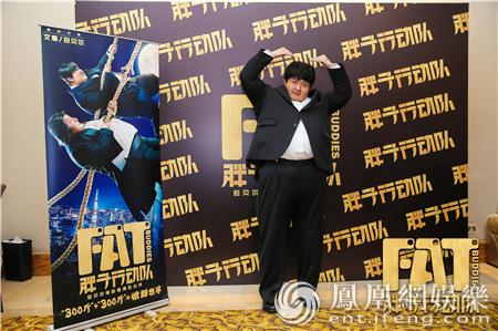 """《胖子行动队》亮相上影节 """"300斤""""包贝尔惊呆众人"""