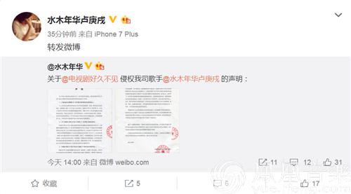 """卢庚戌微博""""维权"""" 电视剧《好久不见》侵权歌曲《一生有你》"""