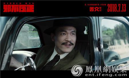 《邪不压正》曝琼岛片段 姜文廖凡稳中带皮互掷炸弹