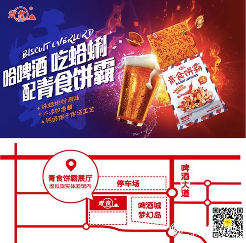 传承68年历史 老青食2018青岛啤酒节玩出新花样!