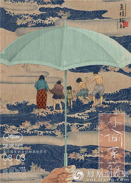 """《小偷家族》曝""""希望不散""""海报 雨伞庇护催泪无数"""