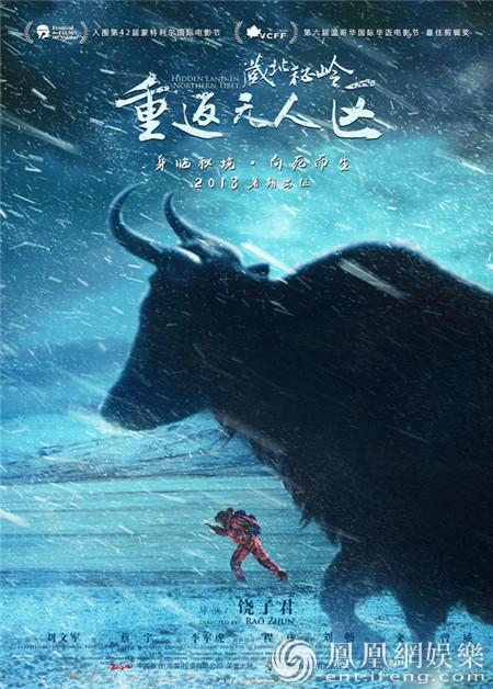 《藏北秘岭·重返无人区》拍摄历程难 纪录生命禁区